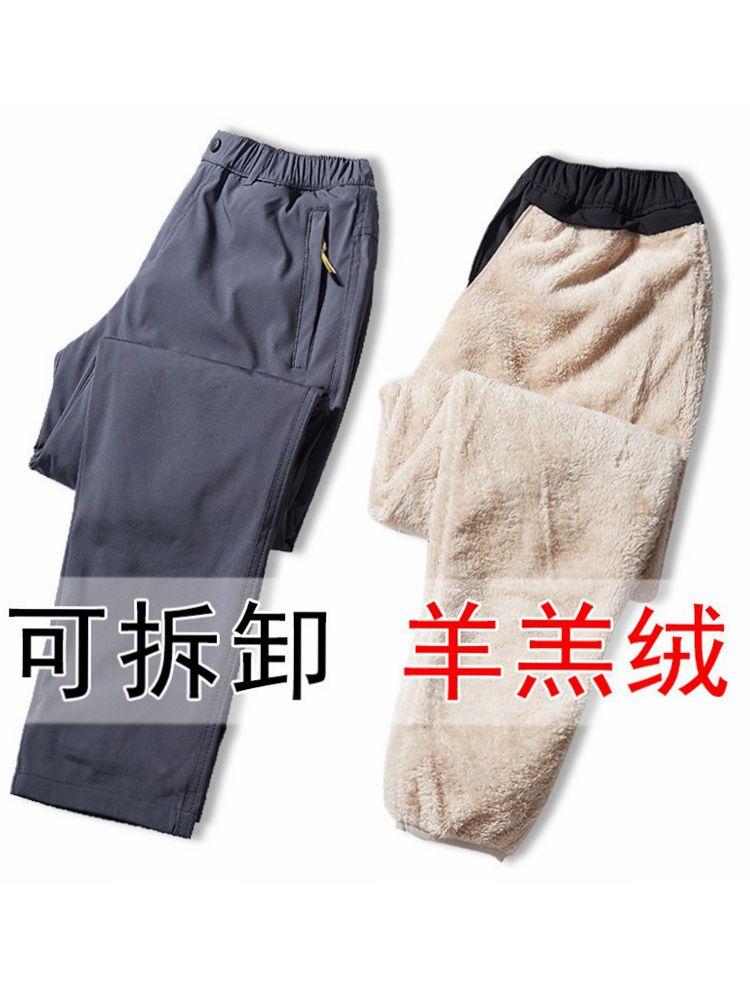 男加绒加厚防水抓绒可拆卸冲锋裤