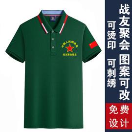 八一T恤定制战友聚会服装退役军人参战老兵短袖纪念衫订做印字男