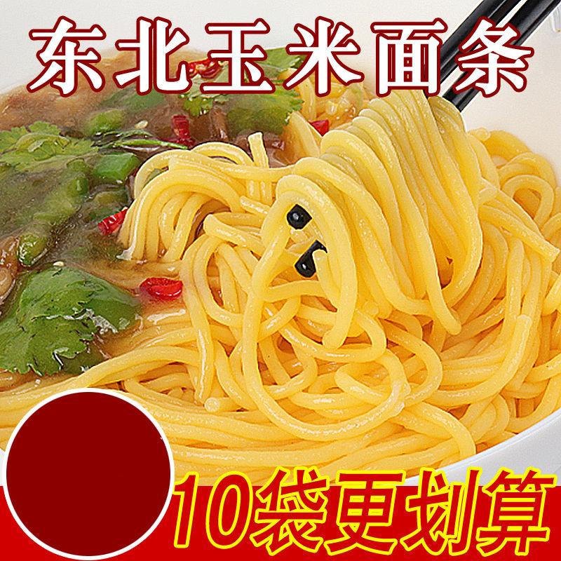 东北 特产玉米面条麻辣烫面黄面条苞米碴纯玉米面条挂面杂粮250克