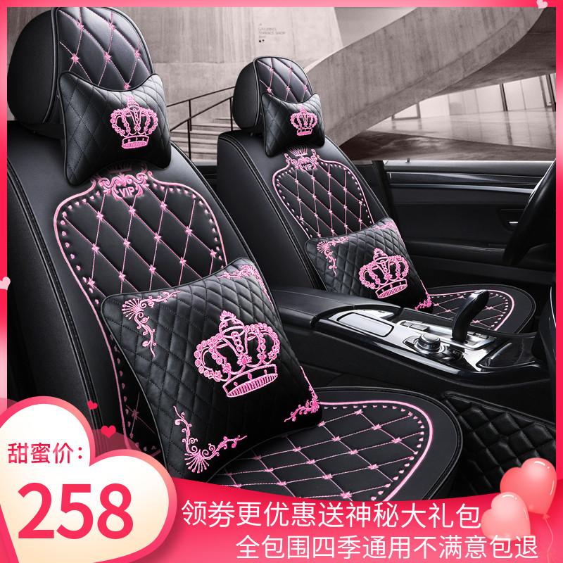 汽车坐垫四季通用冰丝全包座套思域轩逸骐达帝豪座椅套夏季座垫女