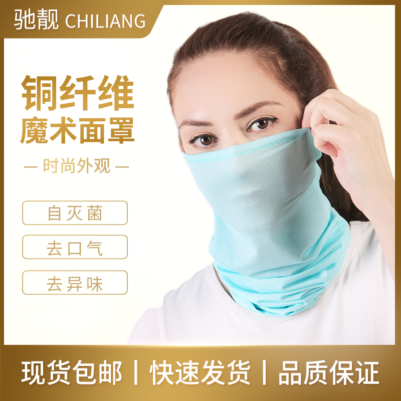 Chiliang summer mens and womens fashion sunscreen outdoor fitness cycling Bib summer thin copper fiber magic mask neck cover