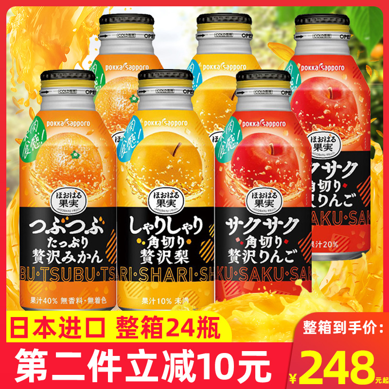 日本进口POKKA SAPPORO百佳札幌橙汁果汁含40%果肉饮料400ml*24瓶