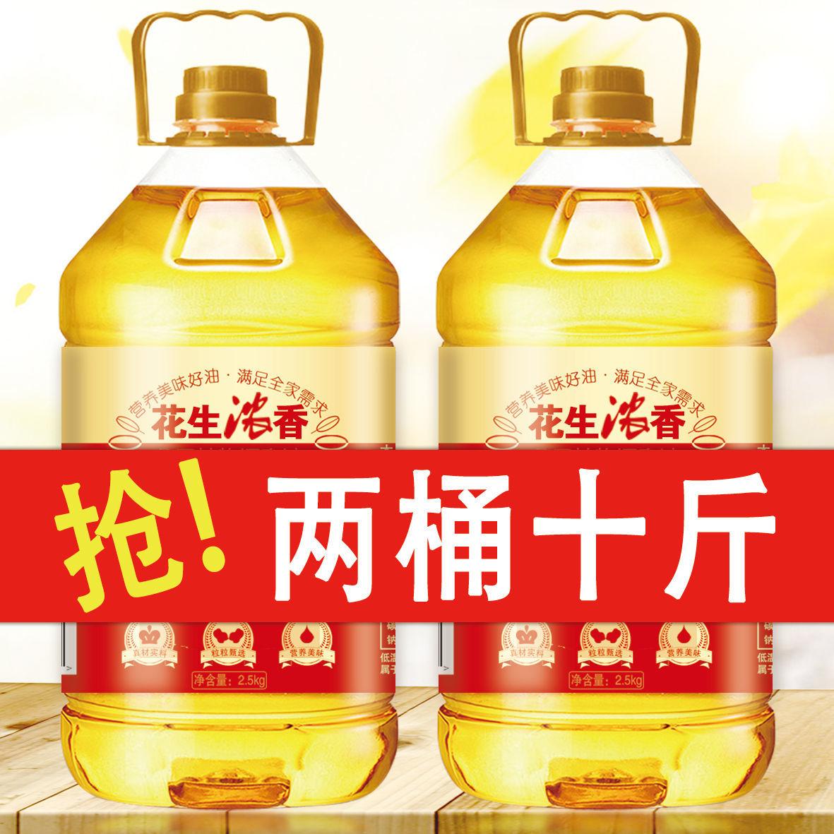 【抢完即止】花生油非转基因食用油调和油