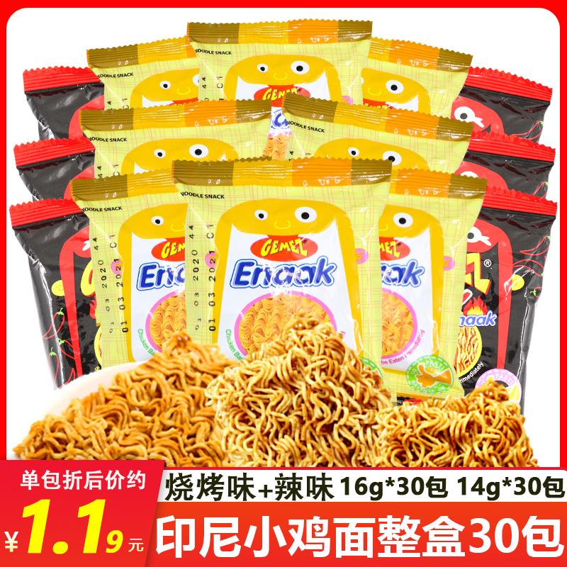 小鸡面印尼进口Gemez干脆面烧烤鸡肉网红点心面16g*30包/整盒零食