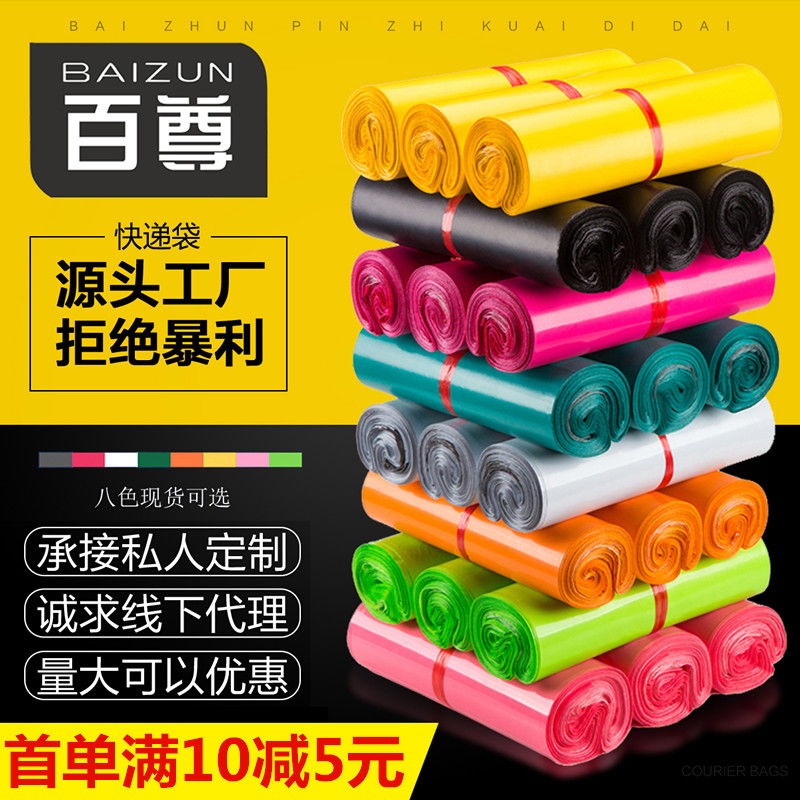 百尊全新彩色快递袋子2842防水快递包装袋加厚服装物流打包袋定做