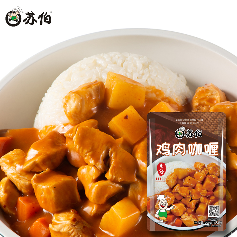 Sumber chicken curry 200g * 4 packs instant rice dressing outdoor food instant seasoning
