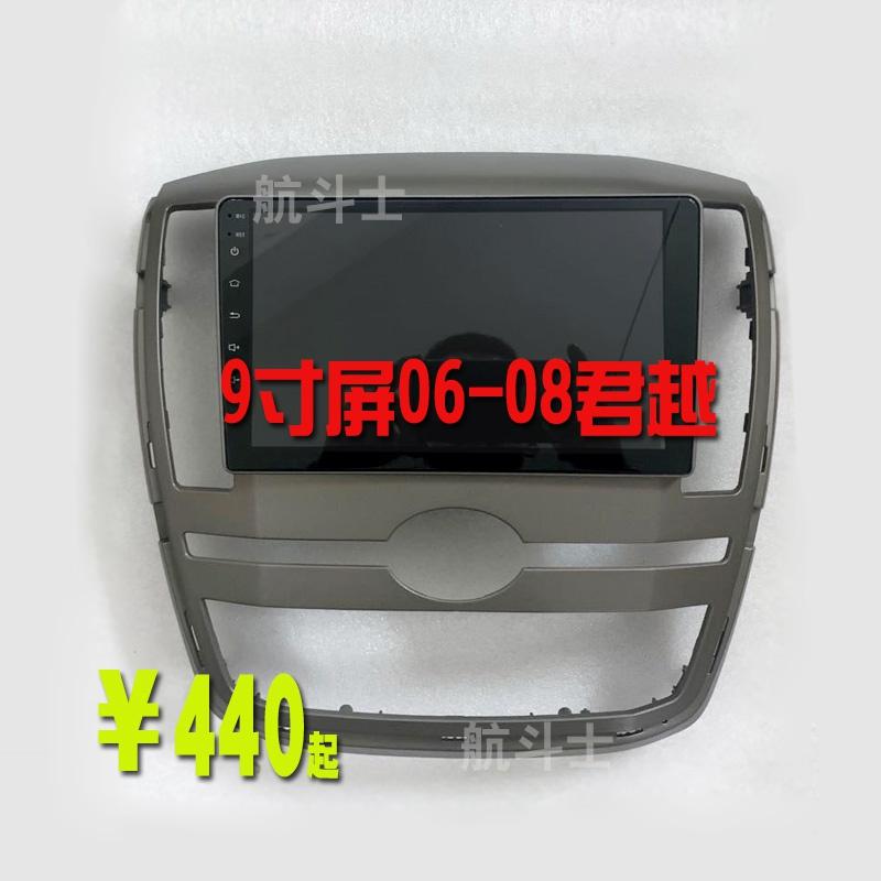 9寸适用于060708款别克老君越安卓大屏导航仪一体机专用中控GPS