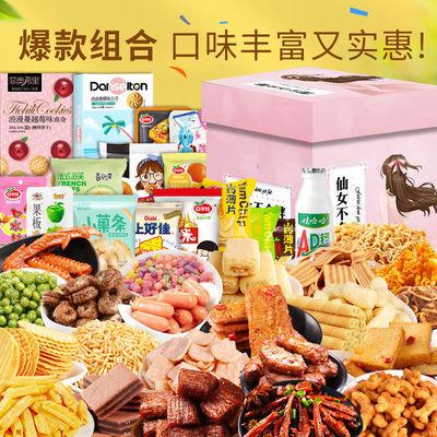零食大礼包一整箱组合好吃的送女友生日礼物网红小吃休闲零食食品