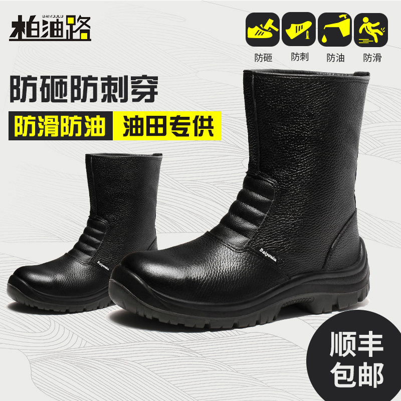 Oilfield labor protection shoes mens high top leather waterproof and oil proof Work Boots Steel Baotou anti smashing and anti piercing welders special shoes