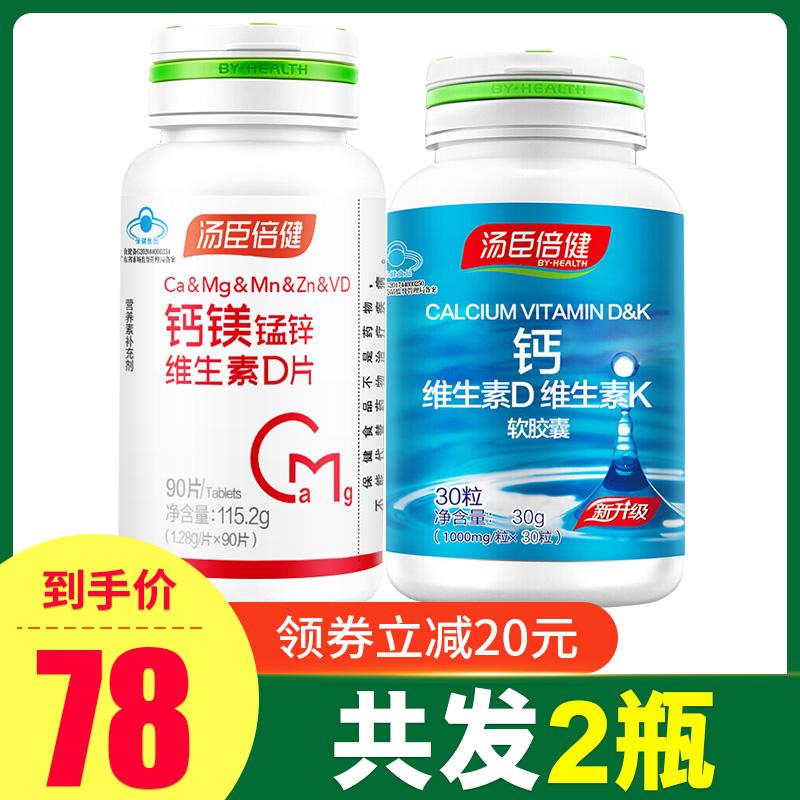 【共发2瓶】汤臣倍健钙镁锰锌维生素D片90片补充钙镁锌维生素D3