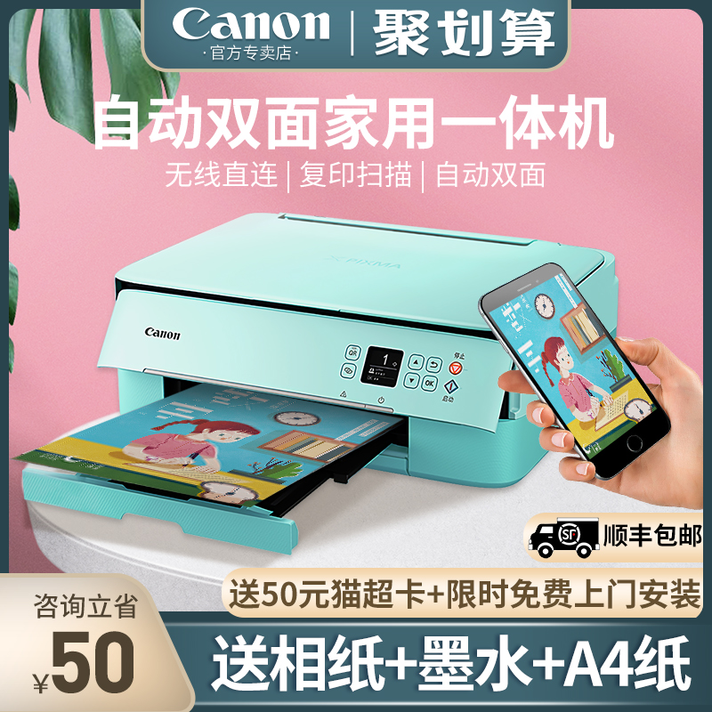 Canon ts5380 printer home small all-in-one mobile phone color copy scanning students work photos A4 office WiFi wireless multi-function mobile phone connection ts8380