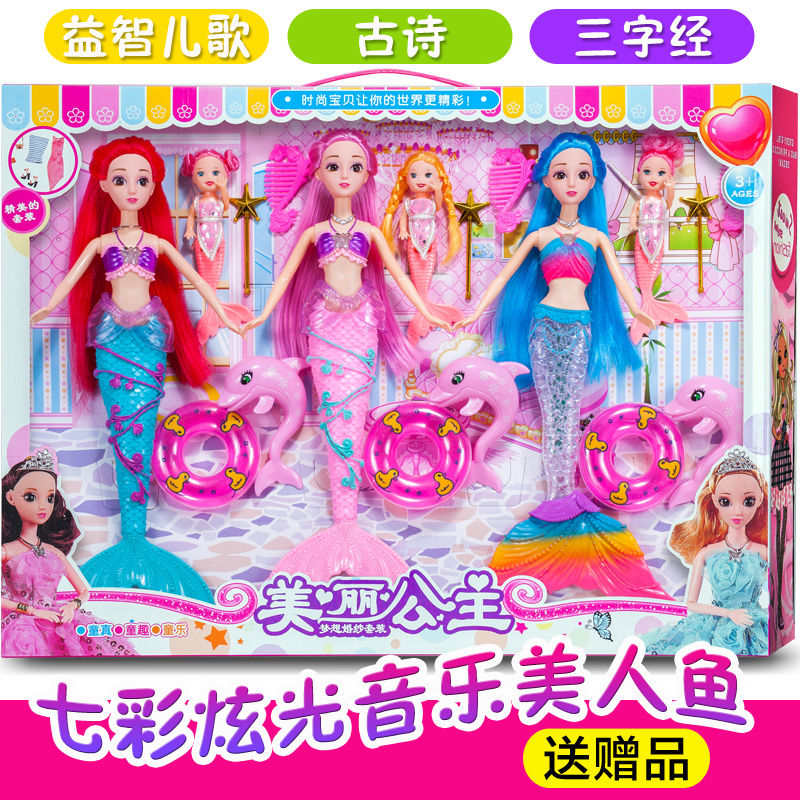 会唱歌美人鱼玩具人鱼公主女孩馨蕾芭比洋娃娃儿童礼品生日礼物布