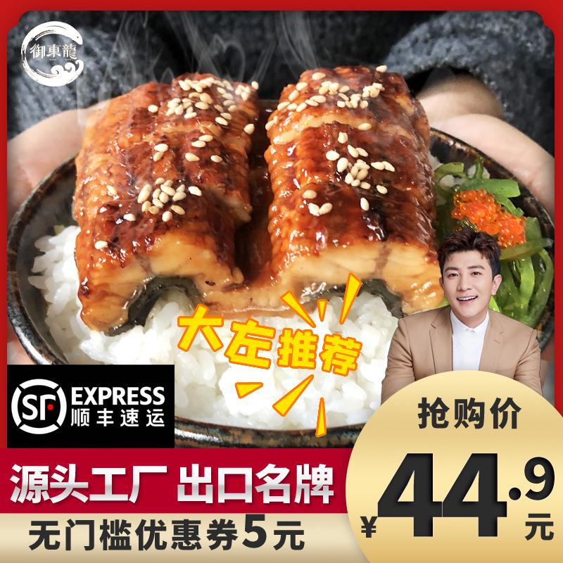 【大左推荐】徐龙御東龍 鳗鱼即食 蒲烧日式鳗寿司食材生鲜烤鳗饭