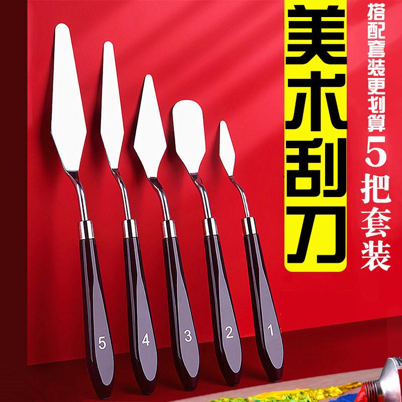 【发圆通】颜料调色刀刮刀一支