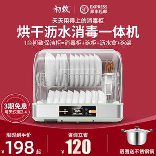 初致消毒柜家用小型迷你烘干消毒碗筷柜商用厨房桌面台式消毒碗柜价格