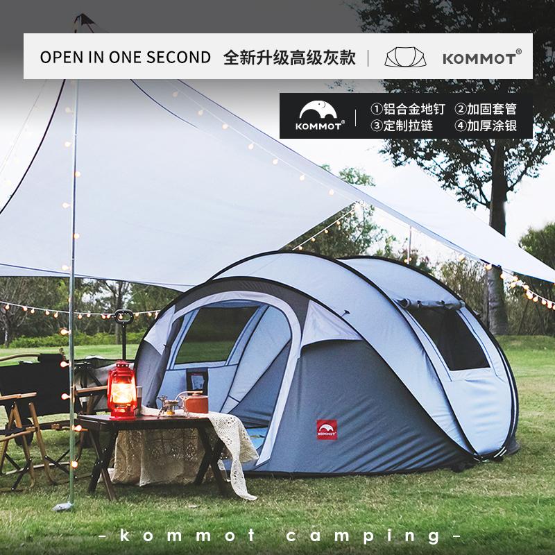亲测:KOMMOT一秒速开免搭建帐篷 超大空间 轻便易携
