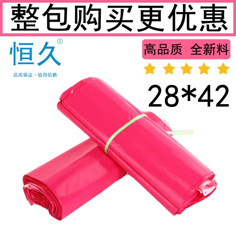 服装防水袋恒久玫红色全新料包装袋快递袋子快递打包袋包邮28*42