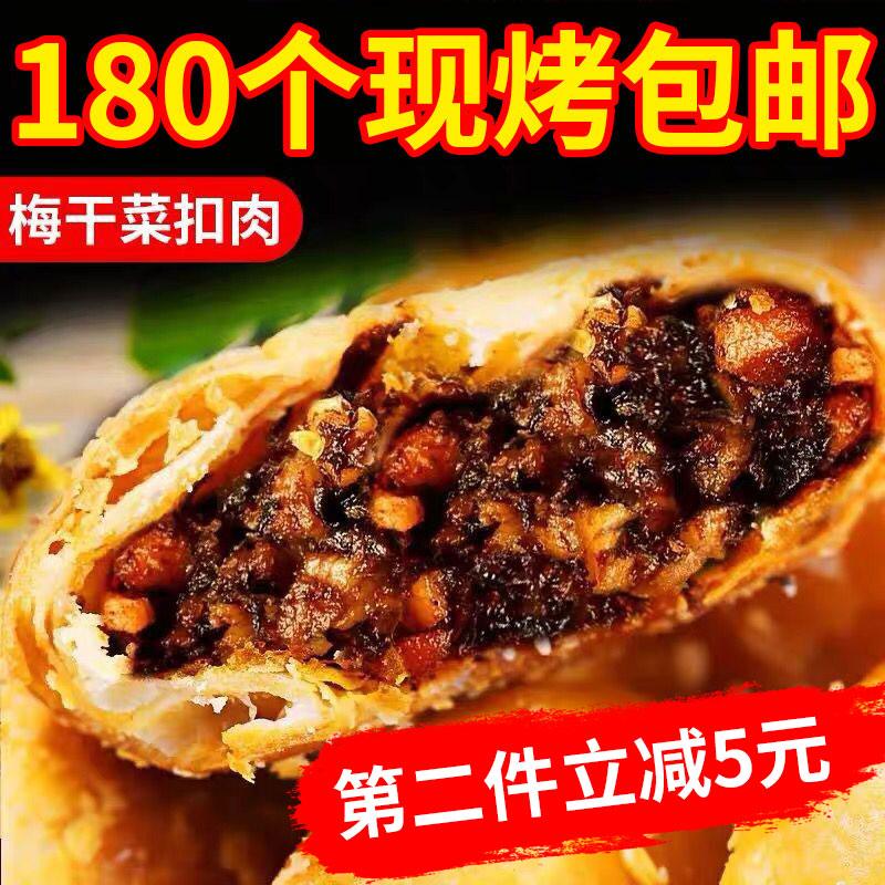 曹当家黄山烧饼安徽特产正宗梅干菜扣肉酥饼休闲网红零食糕点小吃