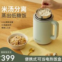 mokkom磨客 低糖电饭煲锅家用多功能小型迷你米汤分离一人食1-2人