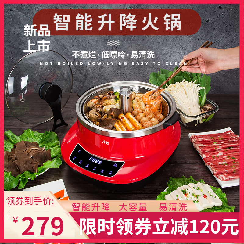 Jiuyuan automatic lifting electric hot pot household intelligent multi-functional large capacity integrated split electric cooking pot