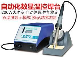 高频焊台120w高频涡流焊台200w高频智能电焊台 数显可调电烙铁