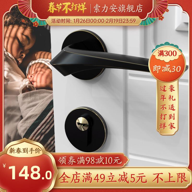 索力安室内静音门锁北欧简约门把手磁吸房门锁黑色门锁通用型锁具