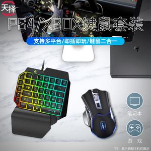 天择PS4键盘鼠标转换器Pro有线套装使命召唤ps4pro外设配件索尼switch游戏机xboxones游戏手柄PC键鼠NS辅助