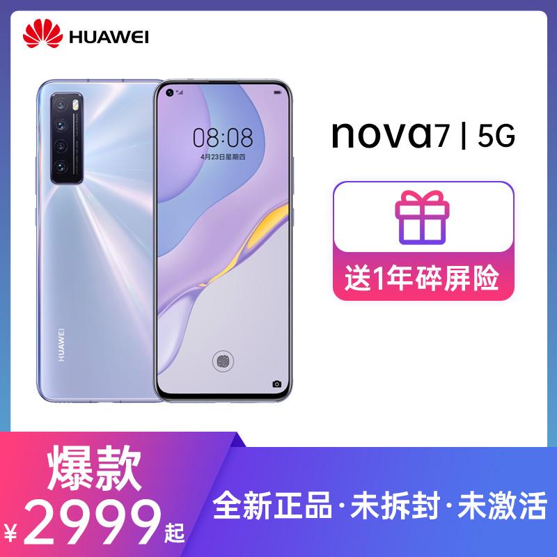 ファーウェイnova 7 5 G全網通携帯電話