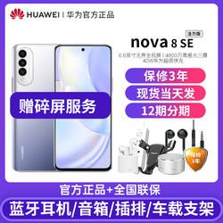 当天顺丰发赠碎屏保【保修3年】Huawei华为Nova8 SE 活力版官方旗舰店正品4G全网通手机pro官网直降X20se
