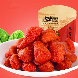 草莓干118g蜜饯水果干果脯网红休闲零食小吃办公室零食小包装 特产