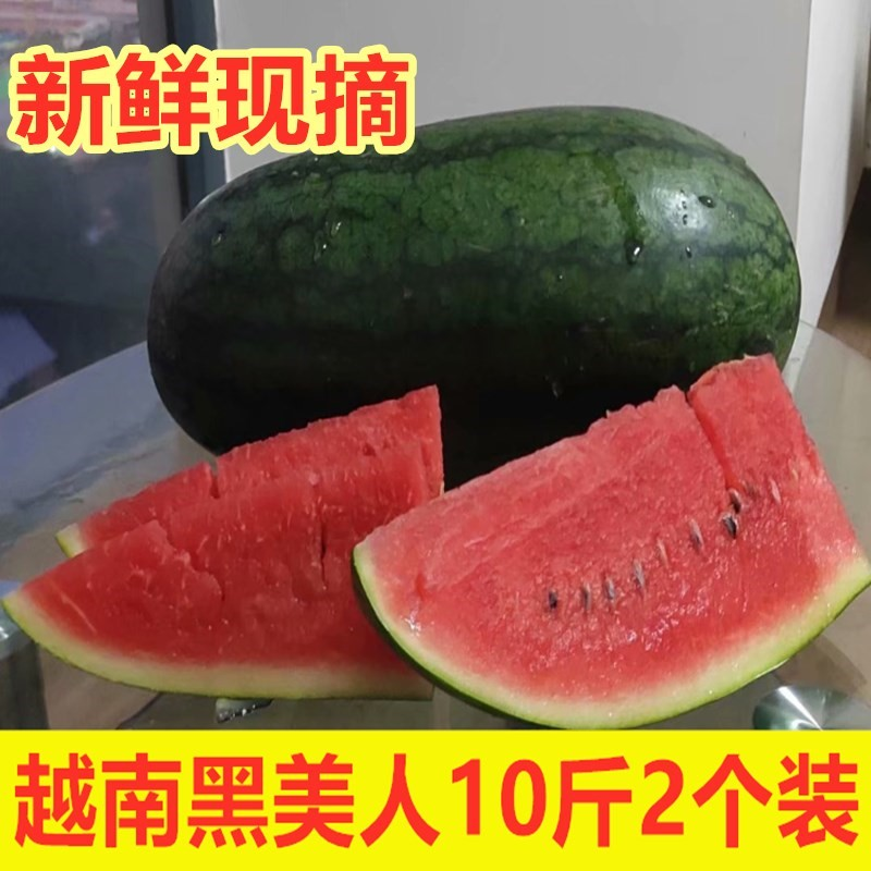 云南麒麟西瓜2颗 约9-10斤新鲜水果 限北京 脆瓤西瓜 请当面验收
