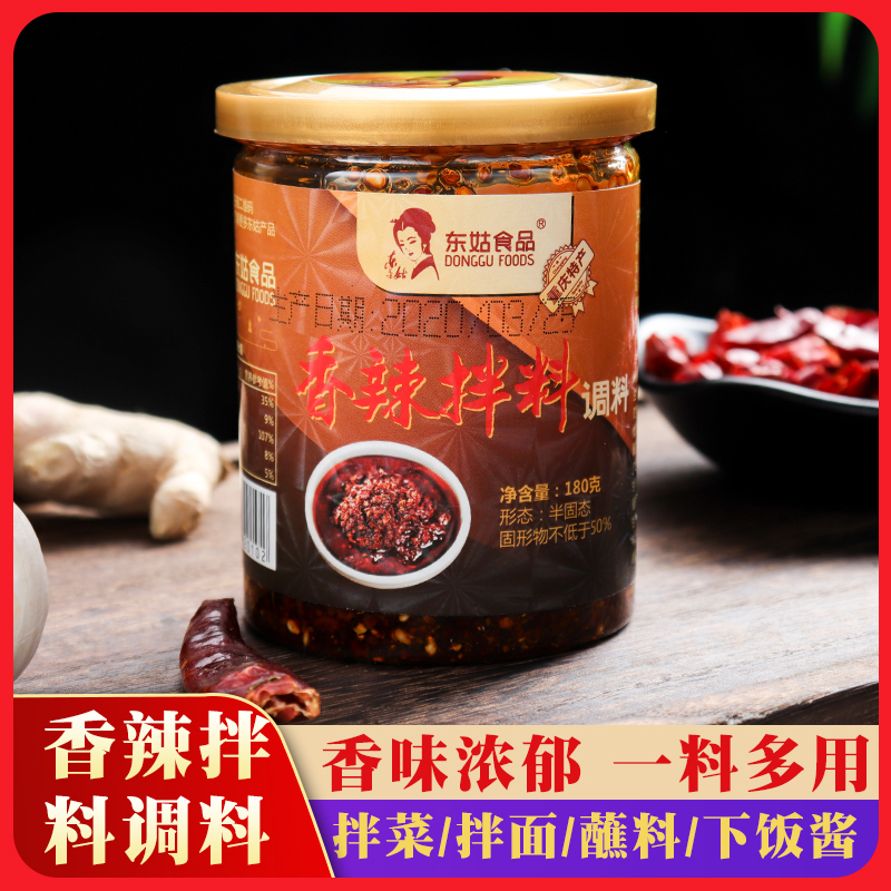 Spicy sauce 180g spicy oil with spicy seeds