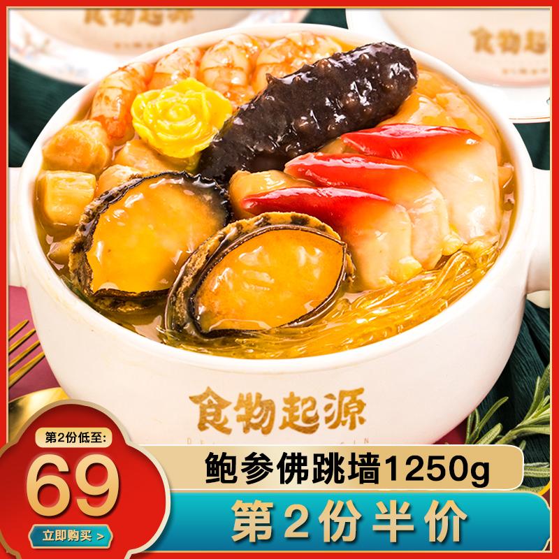 食物起源佛跳墙盆菜加热即食鲍鱼