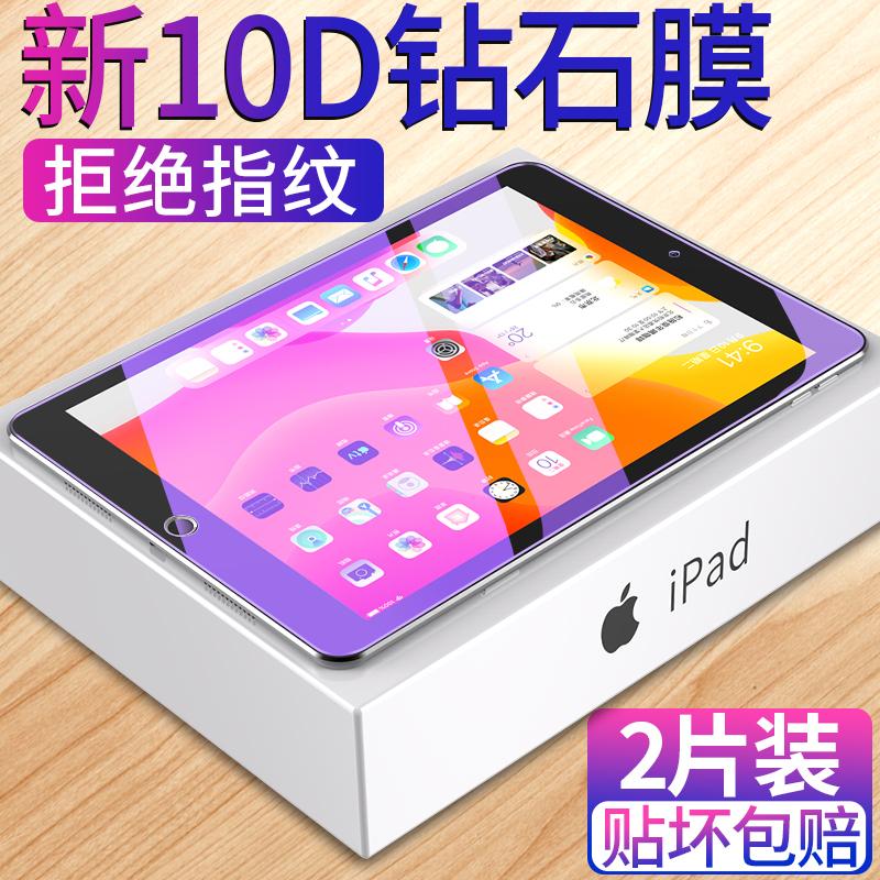 ipad5钢化膜ipad69.7寸平板电脑ipad5air1第五六代ipad6th防蓝光i