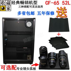 台湾收藏家CF-65单反相机镜头邮票钱币居家电子防潮除湿干燥箱柜