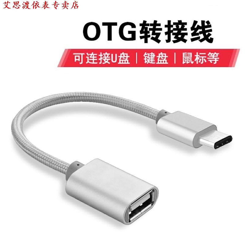 type-cOTG转接头USB小米6/6x/8转接数据线手机U盘连接鼠