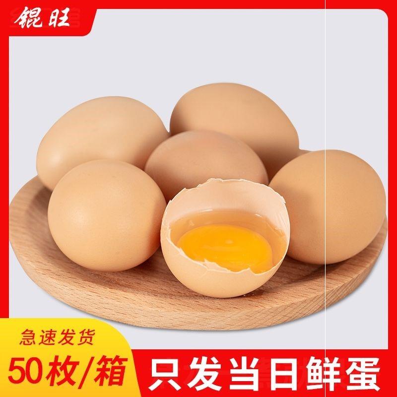 锟旺 农家散养土鸡蛋50枚装新鲜纯农村自养天然草鸡蛋柴鸡蛋