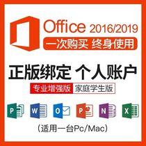 微软office2019201320103652016visioproject永久激活码密钥匙wordexcel苹果电脑formac办公软件ipad