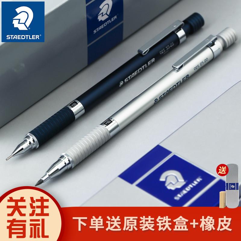 德国施德楼自动铅笔925 25/35金属杆0.5mm低重心自动铅笔小学生不断铅金属专业素描绘画铅笔0.7制图铅笔