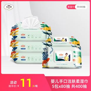 索菲乐无忧婴儿手口柔湿巾新生儿家用袋装大包80抽5包带盖
