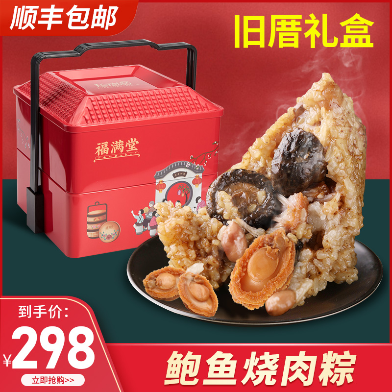 Fujian Xiamen farmhouse seafood abalone crab meat dumplings Dragon Boat Festival handmade fresh salty rice dumplings gift box