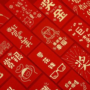 红包个性创意内有巨款新年趣味红包袋高档利是封结婚婚礼专用小号