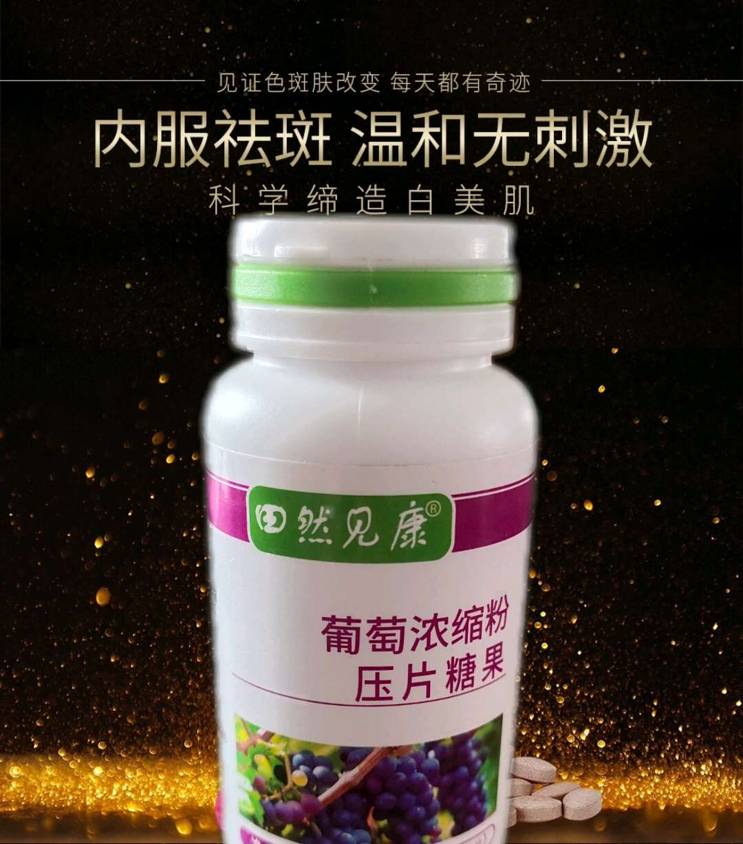 Natural healthy grape seed concentrated powder tablet confectionery beauty and beauty, light spot and health care 180 granules