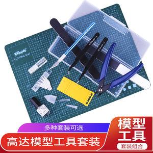 高达模型工具新手入门拼装 素组敢达工具剪钳 笔刀 镊子组合套装