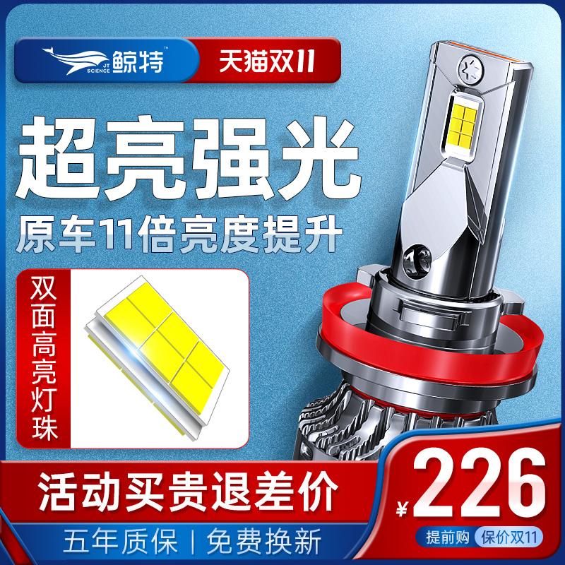 鲸特强光汽车LED大灯h1h11灯泡h7超亮h4远近一体9005改装9012车灯