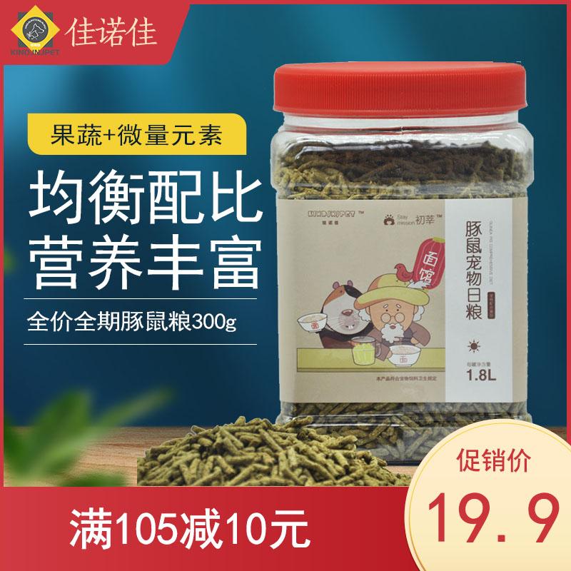 佳诺佳全价全期豚鼠粮1.8L600g天竺鼠荷兰猪饲-猪饲料(佳诺佳宠物食品旗舰店仅售19.9元)