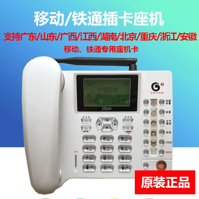 ZTE t U110 mobile landline CTT wireless card inserted telephone supports TD-SCDMA network Guangdong information machine