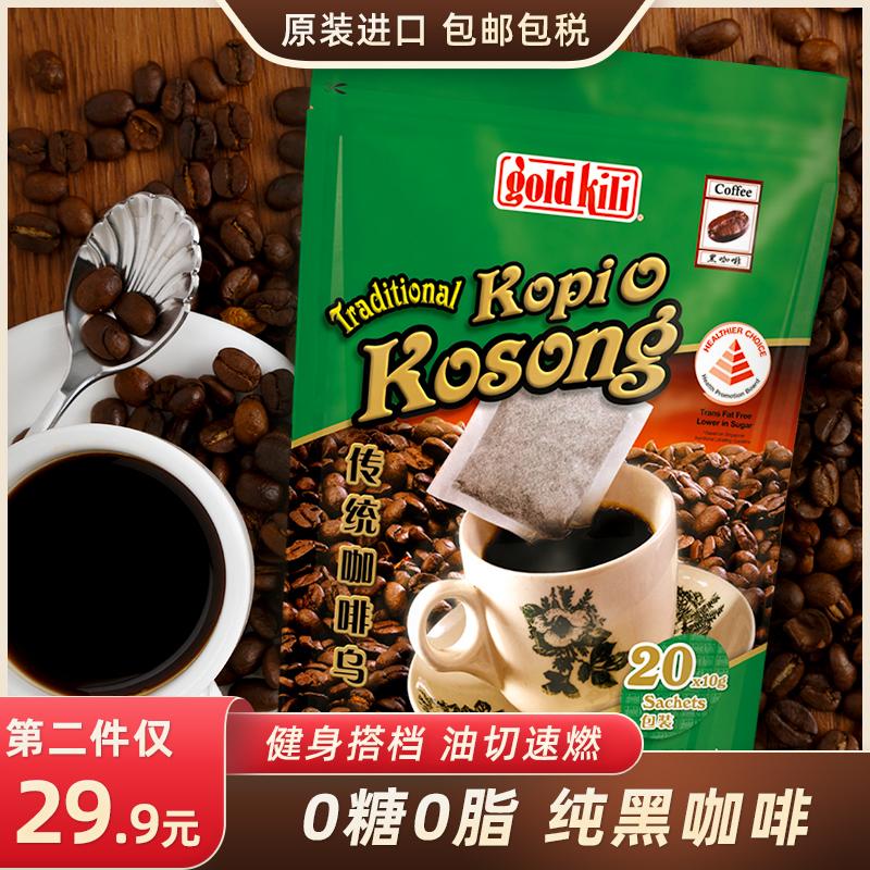 金祥麟新加坡进口袋泡黑咖啡无糖0脂冷萃生酮提神防困熬夜200g