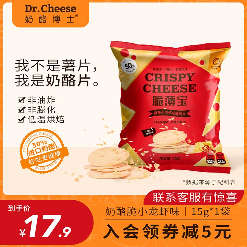 奶酪博士脆薄宝高钙高蛋白品奶酪片
