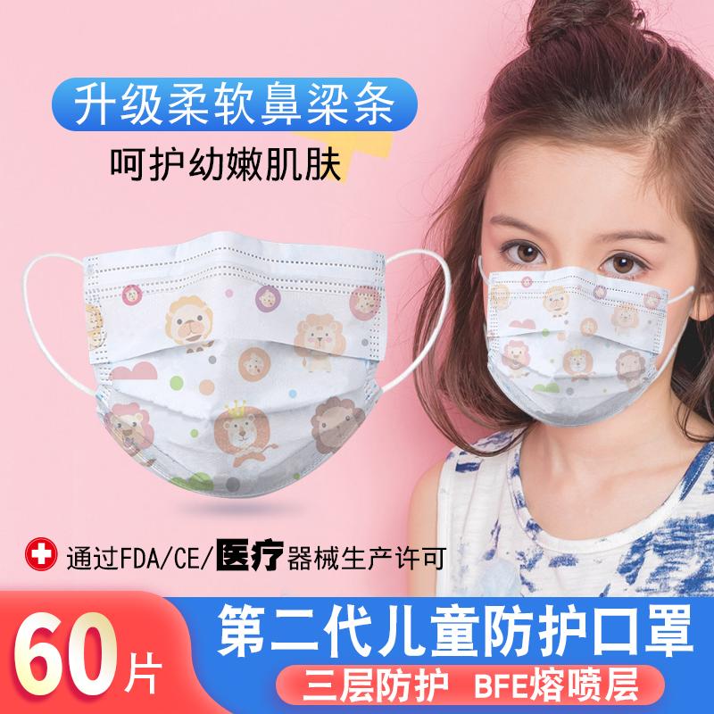 Hakuna Matata儿童口罩一次性熔喷口罩 学生宝宝透气三层幼儿面罩